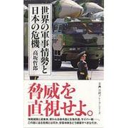 世界の軍事情勢と日本の危機(日経プレミアシリーズ) [新書]