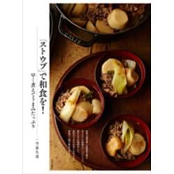 「ストウブ」で和食を!―早く煮えてうまみたっぷり [単行本]