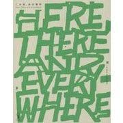 この店、あの場所 Here,There and Everywhere [単行本]