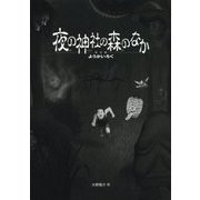 夜の神社の森のなか ようかいろく(妖会録) [絵本]