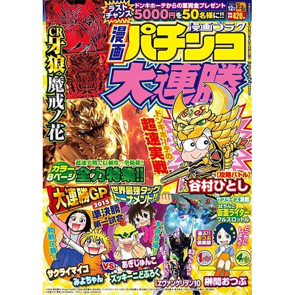 ヨドバシ.com - 漫画 パチンコ大...