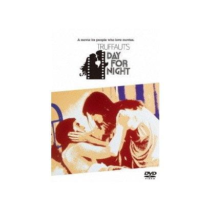 映画に愛をこめて アメリカの夜 特別版 [DVD]