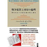 戦争犯罪と国家の倫理―問われるべき統治者の個人責任 [単行本]