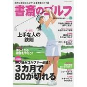 書斎のゴルフ VOL.28 読めば読むほど上手くなる教養ゴルフ誌 (日経ムック) [ムック・その他]
