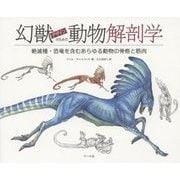 幻獣デザインのための動物解剖学―絶滅種・恐竜を含むあらゆる動物の骨格と筋肉 [単行本]
