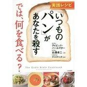 実践レシピ「いつものパン」があなたを殺すでは、何を食べる? [単行本]