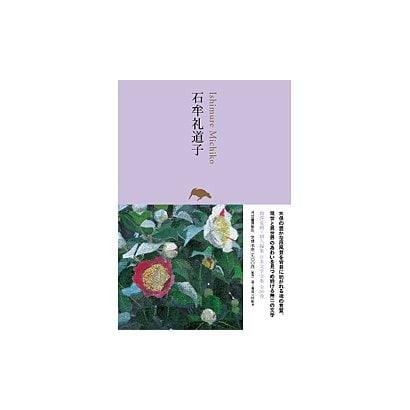 石牟礼道子(池澤夏樹=個人編集 日本文学全集〈24〉) [全集叢書]