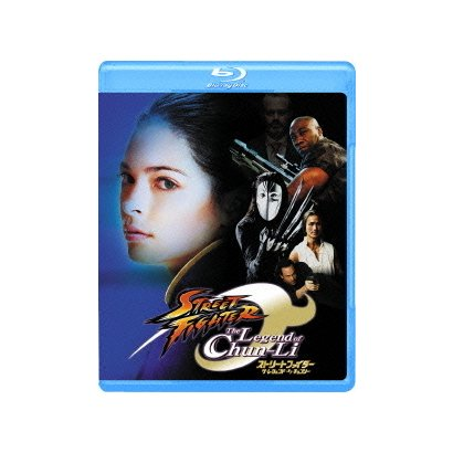 ストリートファイター ザ・レジェンド・オブ・チュンリー [Blu-ray Disc]