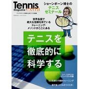 リチャード ショーンボーン博士のテニスゼミナール (B Bムック) [ムック・その他]