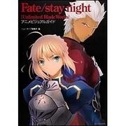 Fate/stay night「Unlimited Blade Works」アニメビジュアルガイド [単行本]