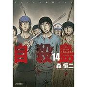 自殺島 14(ジェッツコミックス) [コミック]