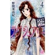 パズルゲーム☆ラグジュアリー 4(白泉社レディースコミックス) [コミック]