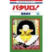 パタリロ 95(花とゆめCOMICS) [コミック]