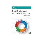 JavaScriptによるデータビジュアライゼーション入門 [単行本]