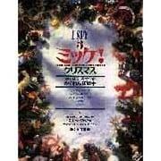 大型絵本 I SPY〈3〉ミッケ!クリスマス [絵本]
