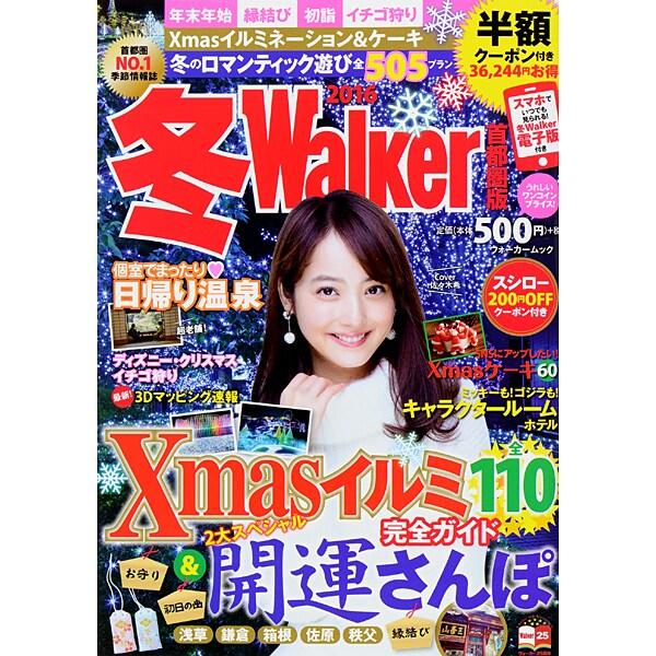 冬Walker 2016 首都圏版(ウォーカームック 592) [ムックその他]