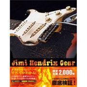 ジミ・ヘンドリックス機材名鑑―ロック界に革命を起こしたギター、アンプ&エフェクター [単行本]