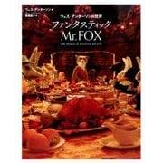 ファンタスティックMr.FOX(ウェス・アンダーソンの世界) [単行本]
