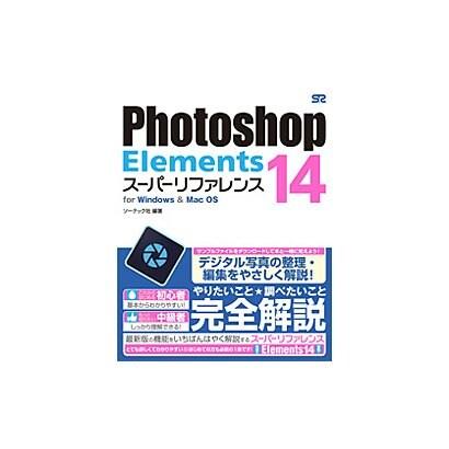 Photoshop Elements 14スーパーリファレンス for Windows & Mac OS [単行本]
