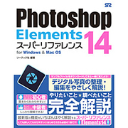 Photoshop Elements 14スーパーリファレンス for Windows & Mac OS [単行本]
