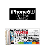iPhone6s/6s Plus Perfect Manual SoftBank対応版 [単行本]