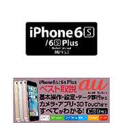 iPhone6s/6s Plus Perfect Manual au対応版 [単行本]