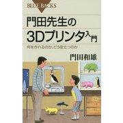 門田先生の3Dプリンタ入門―何を作れるのか、どう役立つのか(ブルーバックス) [新書]