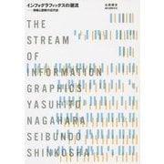 インフォグラフィックスの潮流―情報と図解の近代史 [単行本]