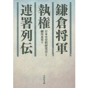 鎌倉将軍・執権・連署列伝 [単行本]