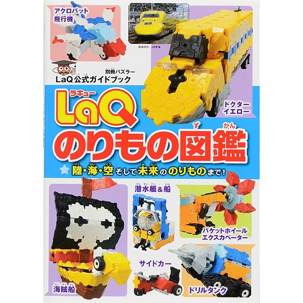 LaQのりもの図鑑-LaQ公式ガイドブック(別冊パズラー) [ムックその他]