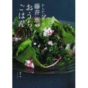 からだが喜ぶ!藤井恵のおうちごはん―腸をキレイにすれば、やせて若返る。 [単行本]