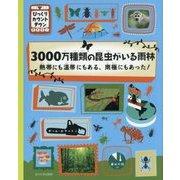 3000万種類の昆虫がいる雨林―熱帯にも温帯にもある、南極にもあった!(びっくりカウントダウン) [絵本]