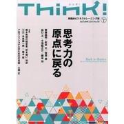 Think! No.55(2015 AUTUMN) [単行本]
