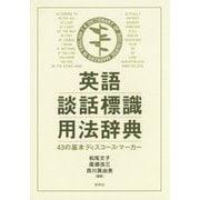 英語談話標識用法辞典―43の基本ディスコース・マーカー [事典辞典]