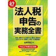 法人税申告の実務全書〈平成27年度版〉 [単行本]