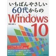 いちばんやさしい60代からのWindows10 [単行本]