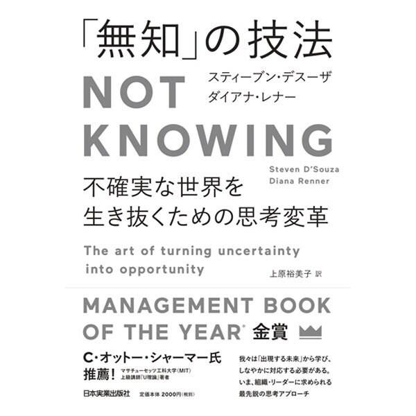 「無知」の技法 Not Knowing―不確実な世界を生き抜くための思考変革 [単行本]