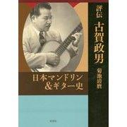 評伝 古賀政男 日本マンドリン&ギター史 [単行本]