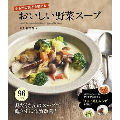 からだの調子を整えるおいしい野菜スープ [単行本]