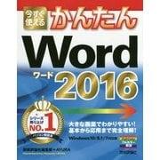 今すぐ使えるかんたんWord2016 [単行本]