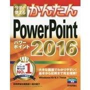 今すぐ使えるかんたんPowerPoint2016 [単行本]