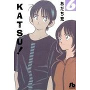 KATSU!<6>(コミック文庫(青年)) [文庫]