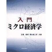 入門ミクロ経済学 [単行本]