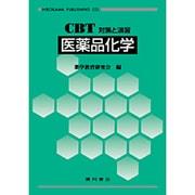 CBT対策と演習 医薬品化学 [全集叢書]