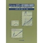 ヒューム・ロザリー電子濃度則の物理学―FLAPW-Fourier理論による電子機能材料開発 [単行本]