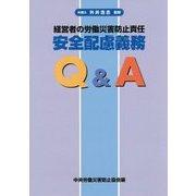 経営者の労働災害防止責任 安全配慮義務Q&A 第3版 [単行本]