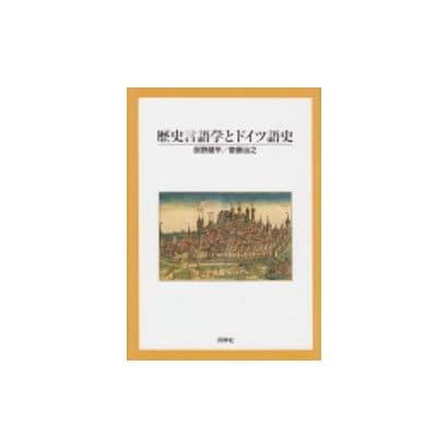 歴史言語学とドイツ語史 [単行本]