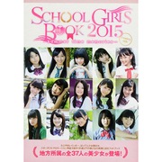 SCHOOL GIRLS BOOK 2015 Country Side [ムック・その他]