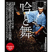 「吟と舞」(ぎんとまい)Vol.1 吟詠・剣舞・詩舞の総合情報誌 [ムック・その他]