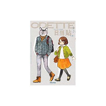オデットODETTE 2(POLARIS COMICS) [コミック]